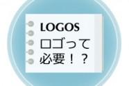 ロゴって必要