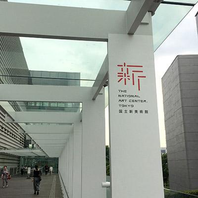 国立新美術館ロゴ