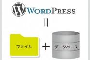 WordPress移転
