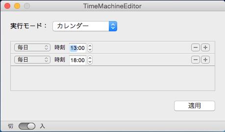 TimeMachineEditor指定画面