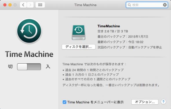 TimeMachineを切りに