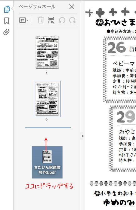 PDFをまとめる