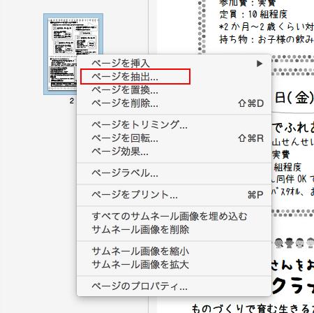 PDF別ファイルに