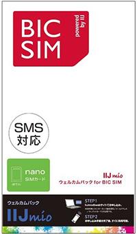 「BIC SIM」 データ通信専用・SMS対応・Nano SIM