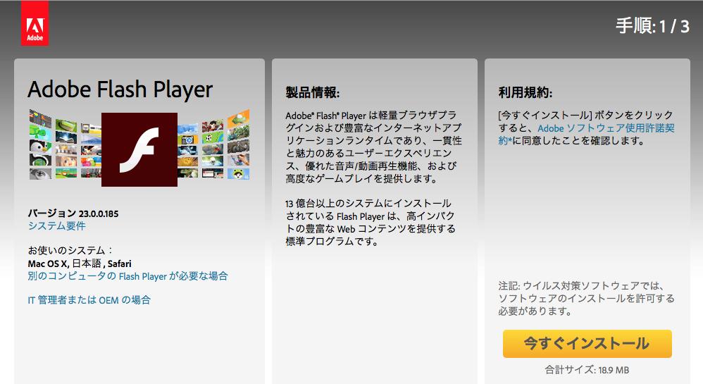 Adobe Flash Playerインストール