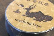 正倉院マスキングテープ